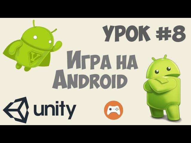 Как сделать игру на Андроид Unity 5 | Урок 8 - Записываем рекорд