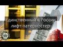 Единственный в России лифт-патерностер в здании Минсельхоза в Москве!