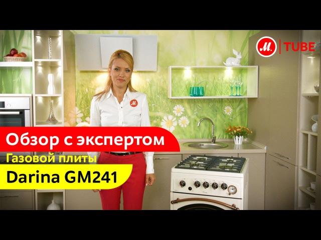 Видеообзор газовой плиты Darina Country GM241 015Bg 1E6 GM241 015At с экспертом М Видео