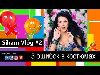 Vlog Siham #2. Пять ошибок в костюмах танцовщиц ОАЭ | bellydance | танец живота