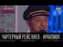 Чартерный рейс Киев - Ираклион | Вечерний Квартал 21.05.2016