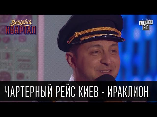 Чартерный рейс Киев Ираклион Вечерний Квартал 21 05 2016