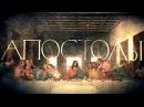 Апостолы 2014 / Фильм 5-й / Мария Магдалина