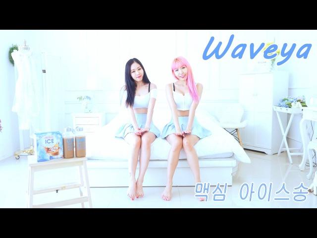 WAVEYA Dance 웨이브야 맥심 아이스송 댄스 Song by.WAVEYA