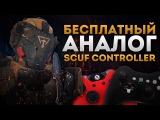 Раскладки кнопок в Black Ops 3 - БЕСПЛАТНЫЙ АНАЛОГ SCUF CONTROLLER (Xbox One)