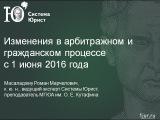 Роман Масаладжиу – Изменения в арбитражном и гражданском процессе с 1 июня