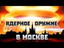 Хочу Знать 1 Атомные Бомбы над Москвой