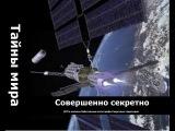 ДТП в космосе.Орбитальные катастрофы. чингисхан фильм 30 серий джулия ванг ведет расследование