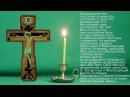 Да воскреснет Бог Молитва Честному Кресту Господню Виталий Ведун