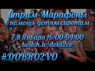#DOBRO2VO - Стрим-марафоны в помощь детям сиротам