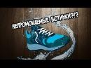 Как за 2 минуты защитить обувь от промокания