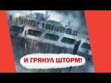 И грянул шторм! ЛУЧШИЙ ОЖИДАЕМЫЙ ФИЛЬМ 2016.  Трейлер на русском