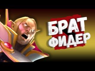 БРАТАН ФИДЕР - ДОТА 2 РЕП Joombler и Soda Games