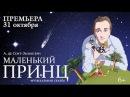 """Сергей Безруков """"Маленький принц"""" (Сказки с оркестром)"""