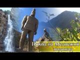 Поход на Медвежий водопад, ретрит