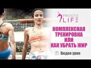 Комплекс упражнений для ног, пресса, рук и груди или как убрать жир! (Prosto Life Blog)