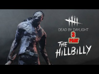 Dead by Daylight - Деревенщина/Hillbilly, поместье как же темно