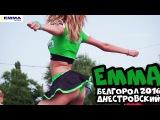 EMMA Белгород-Днестровский 2016 Официальный Этап