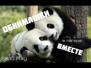 Без лишних слов ОБНИМАШКИ! SeoS Play 3!