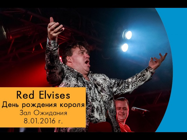 Концерт Red Elvises - Don`t Crucify Me