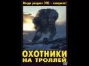 Охотники на троллей — КиноПоиск