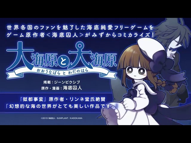 『大海原と大海原』コミックス発売記念 作品PV