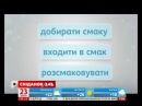 Як українською сказати входить во вкус ? - експрес-урок