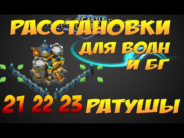 Битва Замков, Расстановки для волн и битвы гильдий, Ратуша 21, 22, 23