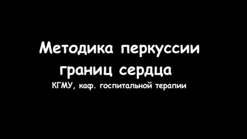 Техника перкуссии границ сердца - meduniver.com