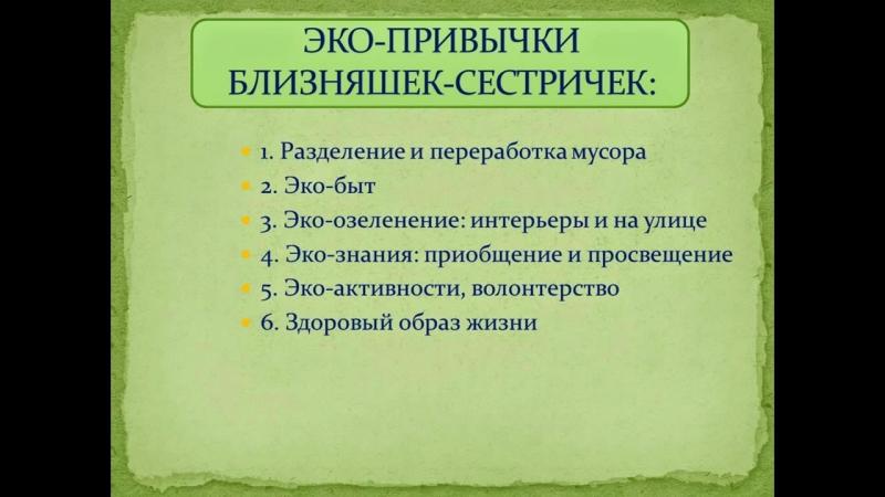 ЭКО-ПРИВЫЧКИ БЛИЗНЯШЕК-СЕСТРИЧЕК Подолиных для Всероссийского конкурса ЭКОвыход