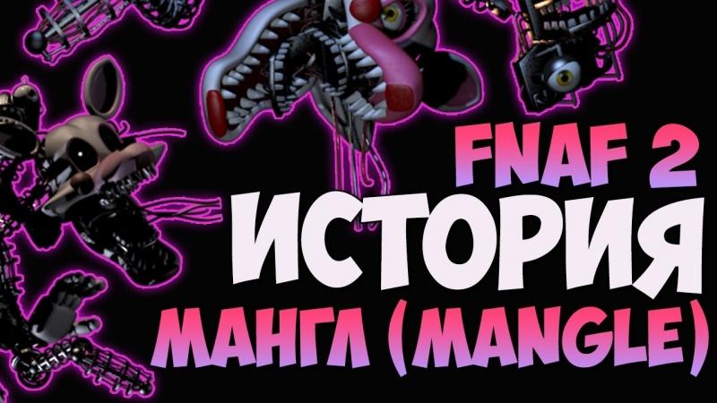 История Мангл (Mangle) - Five Nights at Freddy's 2