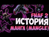 История Мангл (Mangle) - Five Nights at Freddys 2