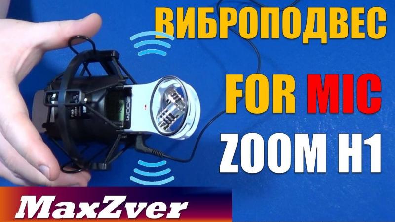 Виброподвес для Zoom и Case для iPad2
