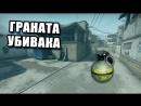 ГРАНАТА УБИВАКА   CS:GO Frag Movie by DVaaW (1)