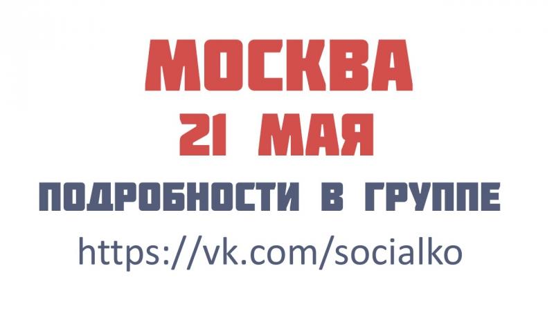 Приглашение на Соционическое алко пати Москва 21 мая