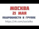 Приглашение на Соционическое алко-пати. Москва. 21 мая