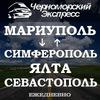 Автобусный рейс Крым-Чонгар-Мариуполь-Краматорск