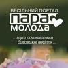 ПАРА МОЛОДА   Організація весілля