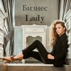 Бизнес Lady