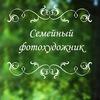 Детский и семейный фотограф Новосибирск
