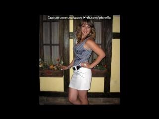 «Со стены друга» под музыку Элвис Пресли - Oh, Pretty Woman (из фильма