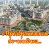 Микрорайон Преображенский Красноярск