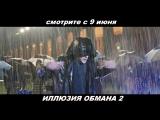 Трейлер к фильму Иллюзия обмана 2