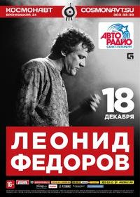 Леонид Федоров * 18 декабря * «Космонавт»