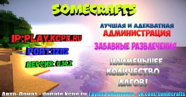 Представляем сервер SomeCrafts;