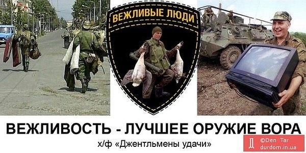 Российские военные мародерствуют на Донбассе, - ГУР Минобороны - Цензор.НЕТ 2242