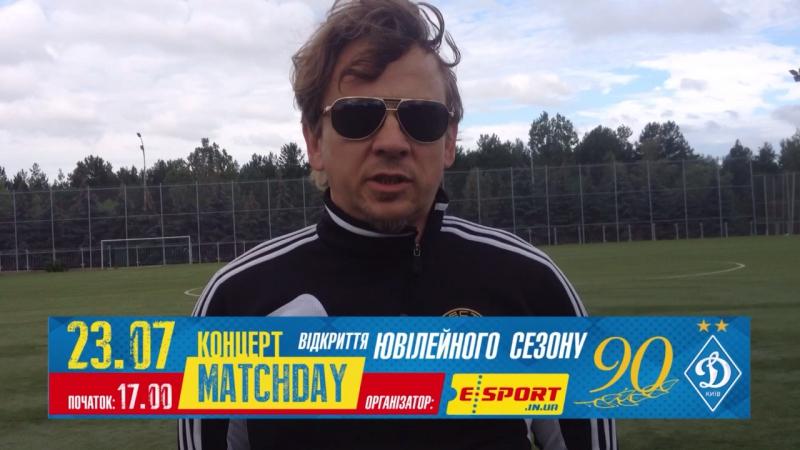 Фоззи приглашает на открытие футболбного сезона ФК Динамо