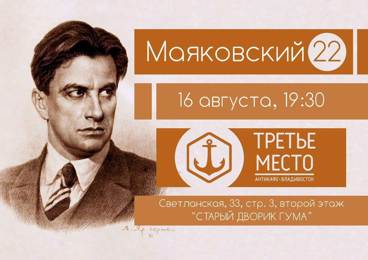 Афиша Владивосток Маяковский.22