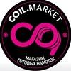 COIL.MARKET - Готовые намотки любых видов.