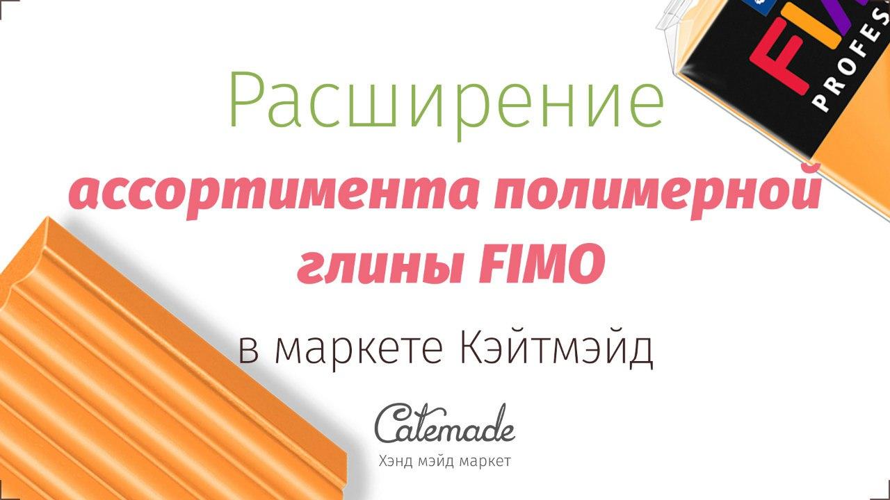 Полимерная запекаемая глина Fimo в маркете Catemade